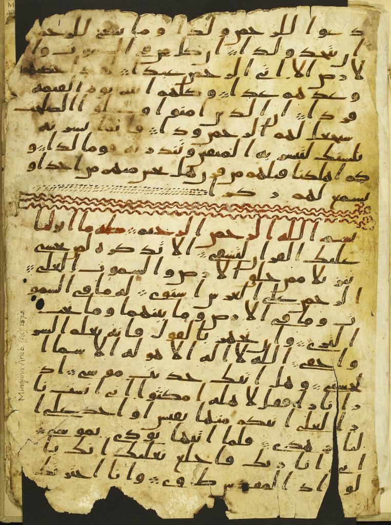 Mingana Collection at Birmingham Uni. - Folio 1